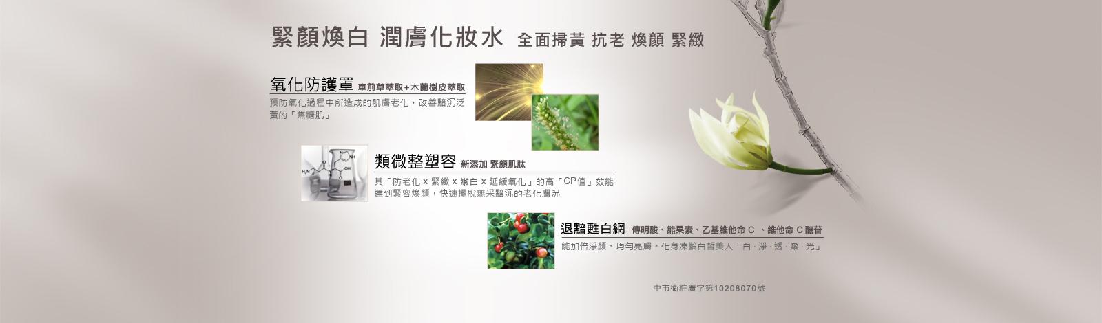[cml_media_alt id='2189']taiwan-m-toner-150-ml-page-2[/cml_media_alt]
