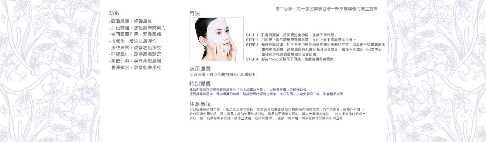 [cml_media_alt id='2641']narcissus-mask-page-4[/cml_media_alt]