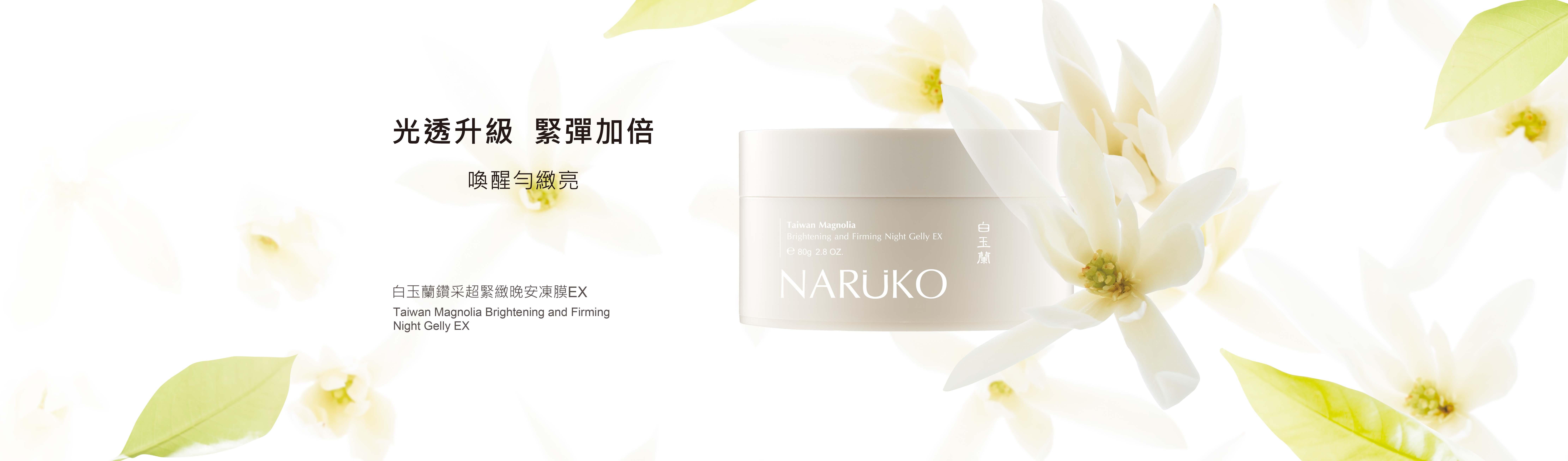 [cml_media_alt id='2212']taiwan-magnolia-n-gelly-80g-page-1[/cml_media_alt]