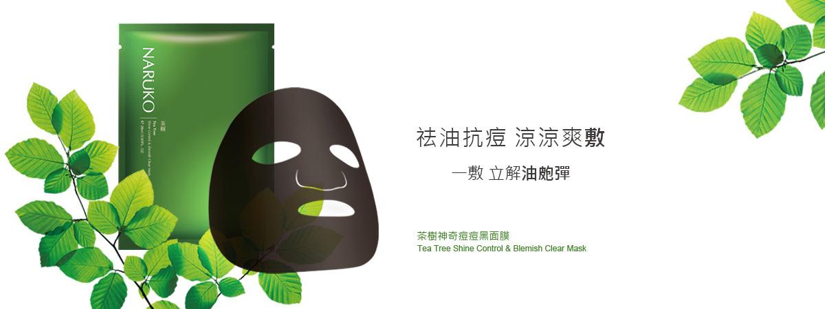 [cml_media_alt id='6202']naruko-mask-ch-1[/cml_media_alt]
