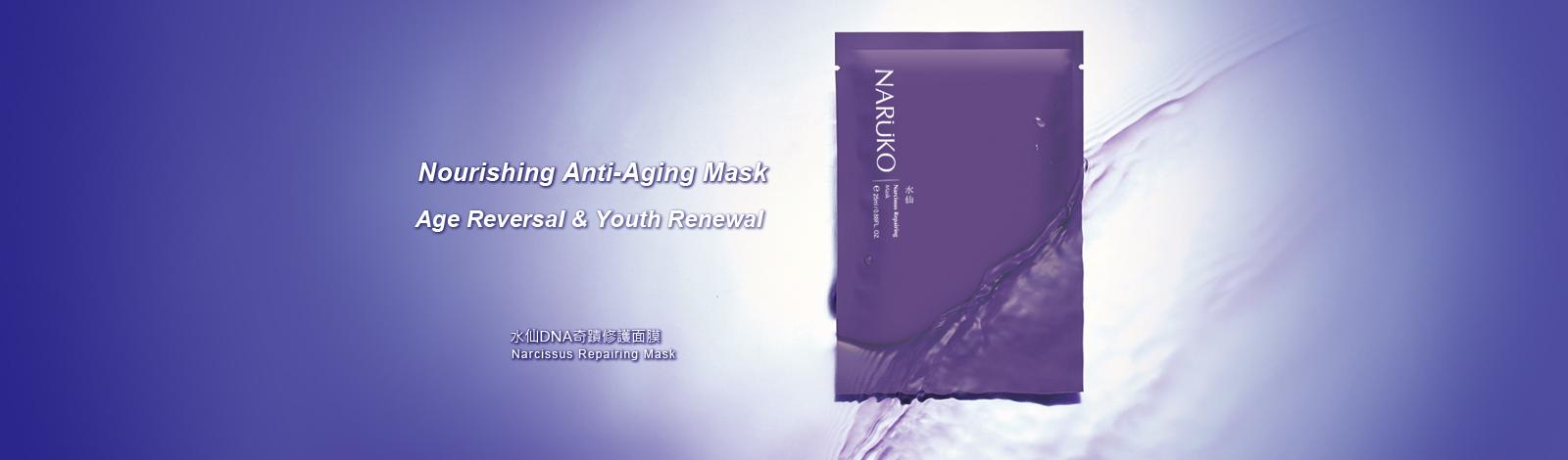 [cml_media_alt id='6626']narcissus-repairing-mask-01[/cml_media_alt]