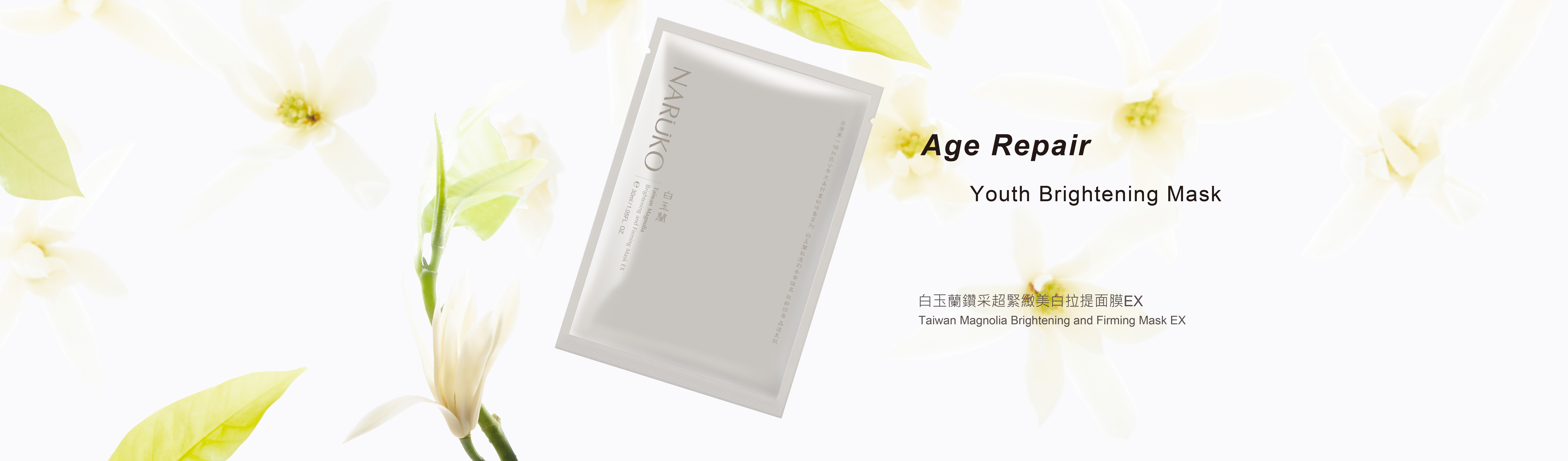 [cml_media_alt id='6668']taiwan-magnolia-brightening-and-firming-mask-ex-01[/cml_media_alt]